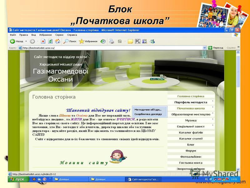 www.themegallery.com Блок Початкова школа Contents06