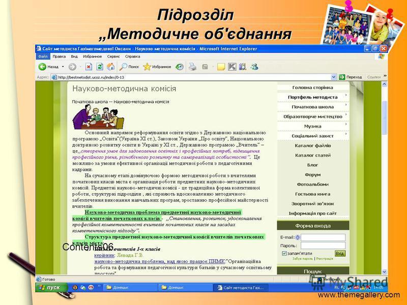 www.themegallery.com ПідрозділМетодичне об'єднання Contents06