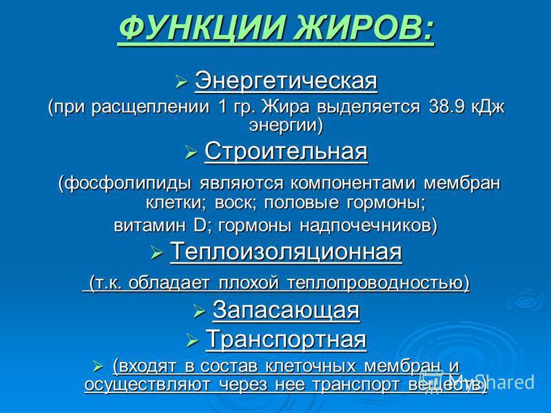 ФУНКЦИИ ЖИРОВ: Энергетическая Энергетическая (при расщеплении 1 гр. Жира выделяется 38.9 к Дж энергии) Строительная Строительная (фосфолипиды являются компонентами мембран клетки; воск; половые гормоны; (фосфолипиды являются компонентами мембран клет