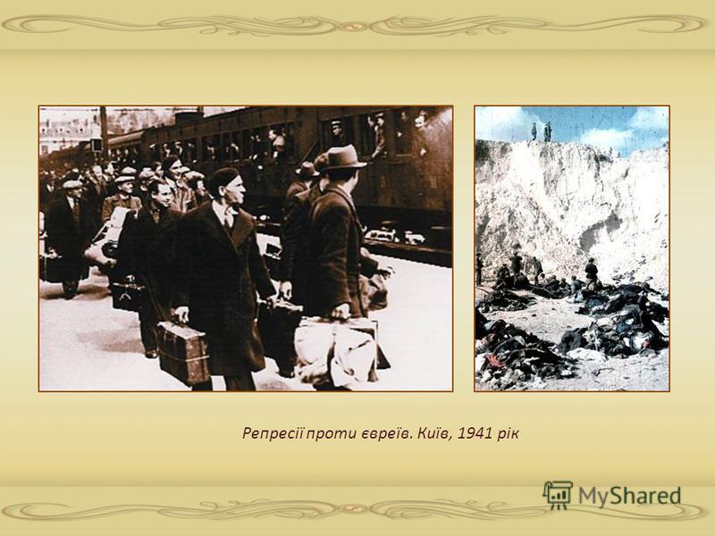 Репресії проти євреїв. Київ, 1941 рік