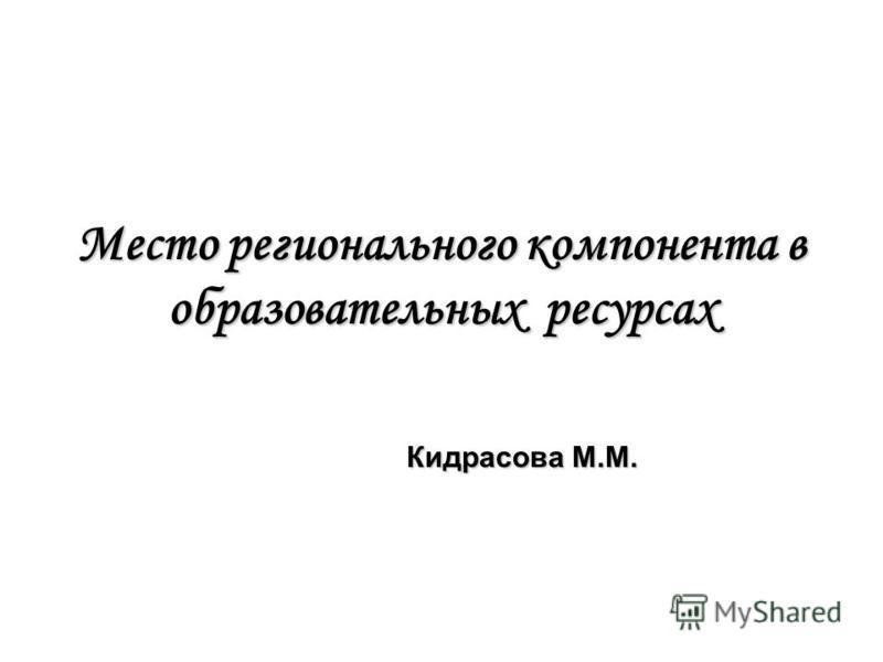 Место регионального компонента в образовательных ресурсах Кидрасова М.М.