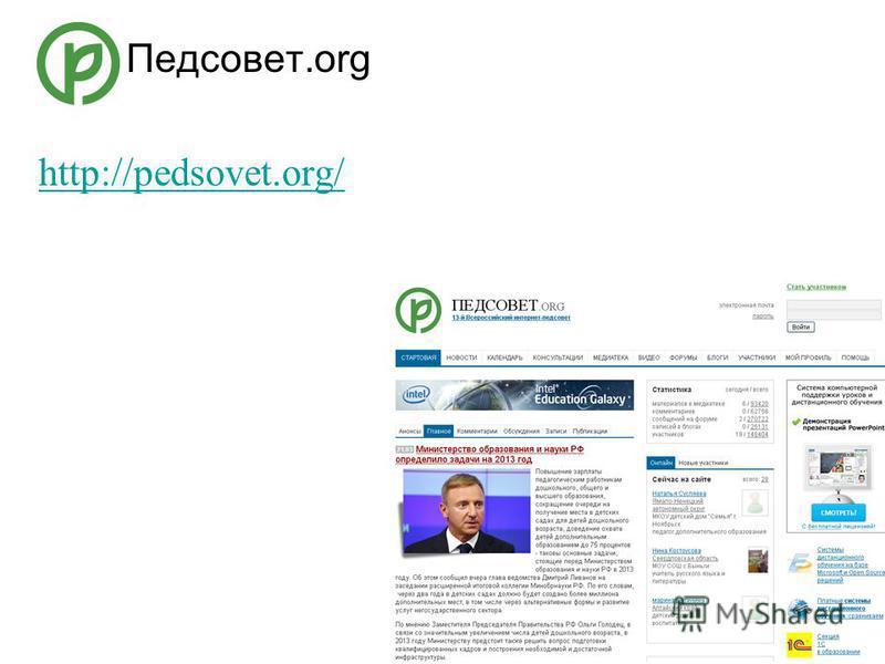 Педсовет.org http://pedsovet.org/