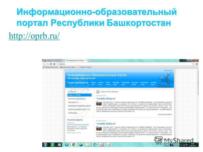 Информационно-образовательный портал Республики Башкортостан http://oprb.ru/