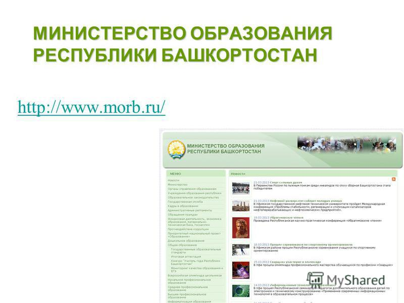 МИНИСТЕРСТВО ОБРАЗОВАНИЯ РЕСПУБЛИКИ БАШКОРТОСТАН http://www.morb.ru/