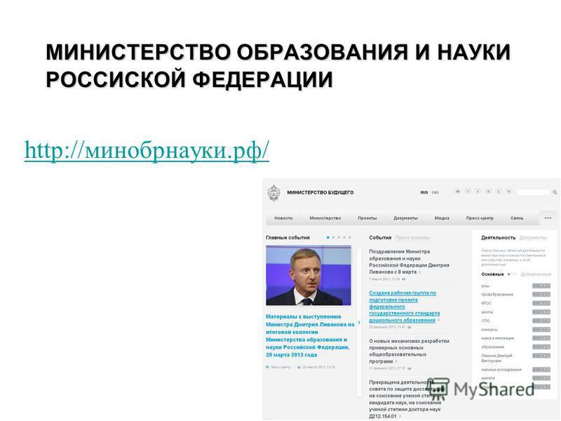 МИНИСТЕРСТВО ОБРАЗОВАНИЯ И НАУКИ РОССИСКОЙ ФЕДЕРАЦИИ http://минобрнауки.рф/