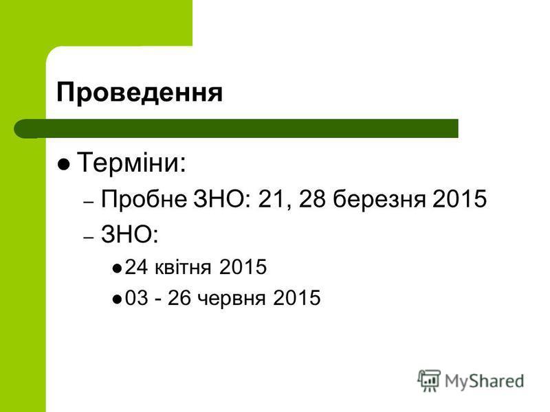 Проведення Терміни: – Пробне ЗНО: 21, 28 березня 2015 – ЗНО: 24 квітня 2015 03 - 26 червня 2015