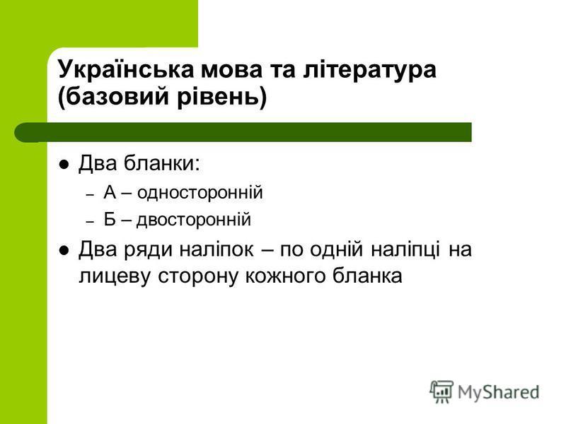 Українська мова та література (базовий рівень) Два бланки: – А – односторонній – Б – двосторонній Два ряди наліпок – по одній наліпці на лицеву сторону кожного бланка