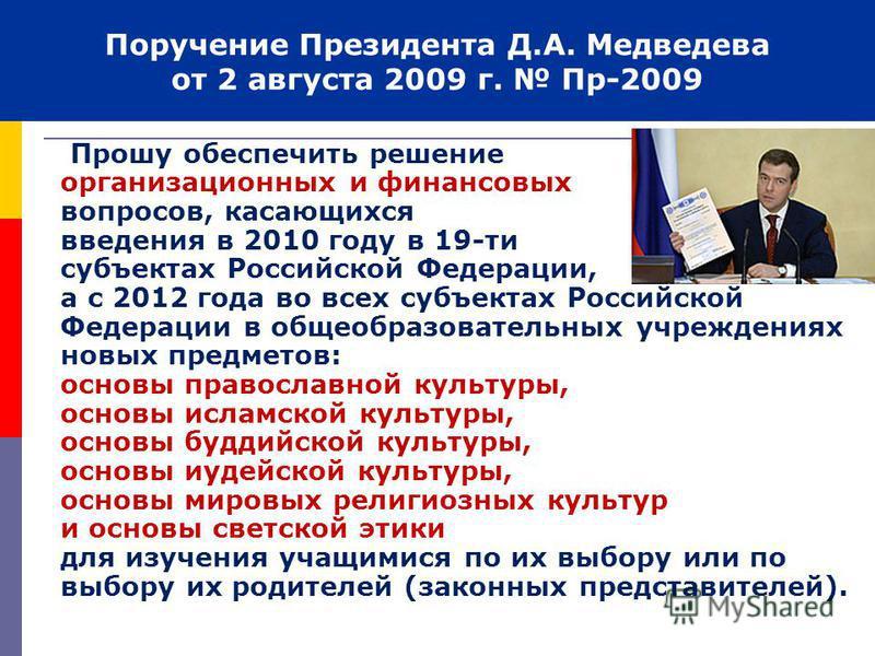Поручение Президента Д.А. Медведева от 2 августа 2009 г. Пр-2009 Прошу обеспечить решение организационных и финансовых вопросов, касающихся введения в 2010 году в 19-ти субъектах Российской Федерации, а с 2012 года во всех субъектах Российской Федера