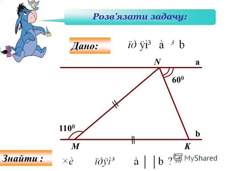 Знайти : Дано: 600600 110 0 M N K a b Розвязати задачу: