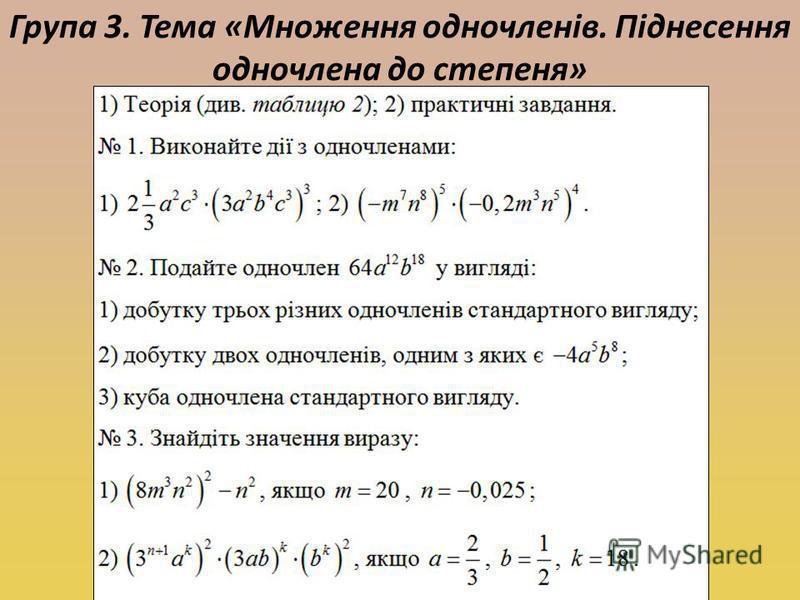 Група 3. Тема «Множення одночленів. Піднесення одночлена до степеня»