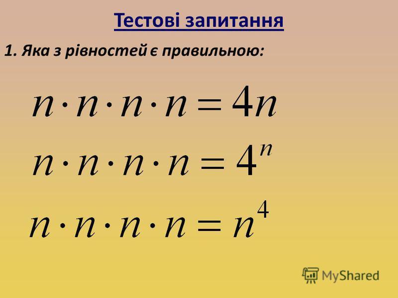 Тестові запитання 1. Яка з рівностей є правильною: