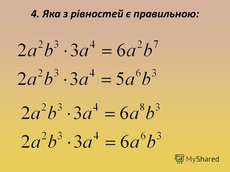 4. Яка з рівностей є правильною: