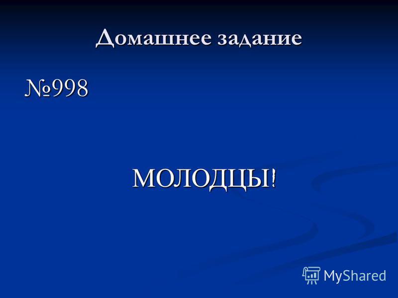 Домашнее задание 998 МОЛОДЦЫ!