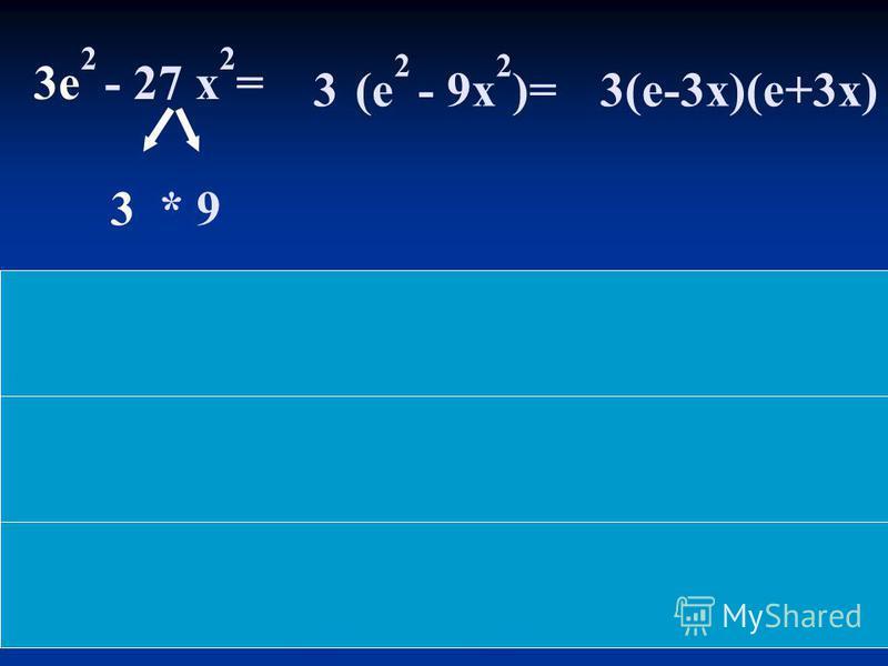 3e 2 - 27 x 2 = 3 3 * 9 (e 2 - 9x 2 )=3(e-3x)(e+3x)