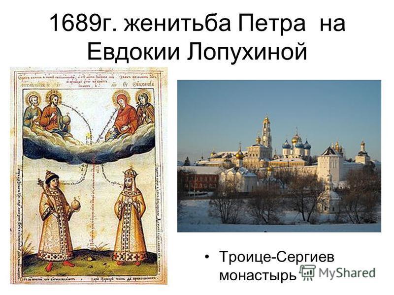 1689 г. женитьба Петра на Евдокии Лопухиной Троице-Сергиев монастырь