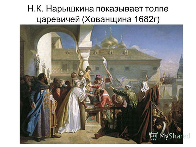 Н.К. Нарышкина показывает толпе царевичей (Хованщина 1682 г)