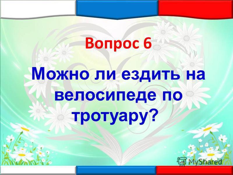 Вопрос 6 Можно ли ездить на велосипеде по тротуару?