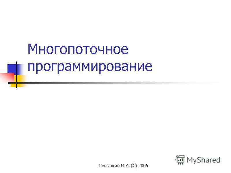 Посыпкин М.А. (С) 2006 Многопоточное программирование
