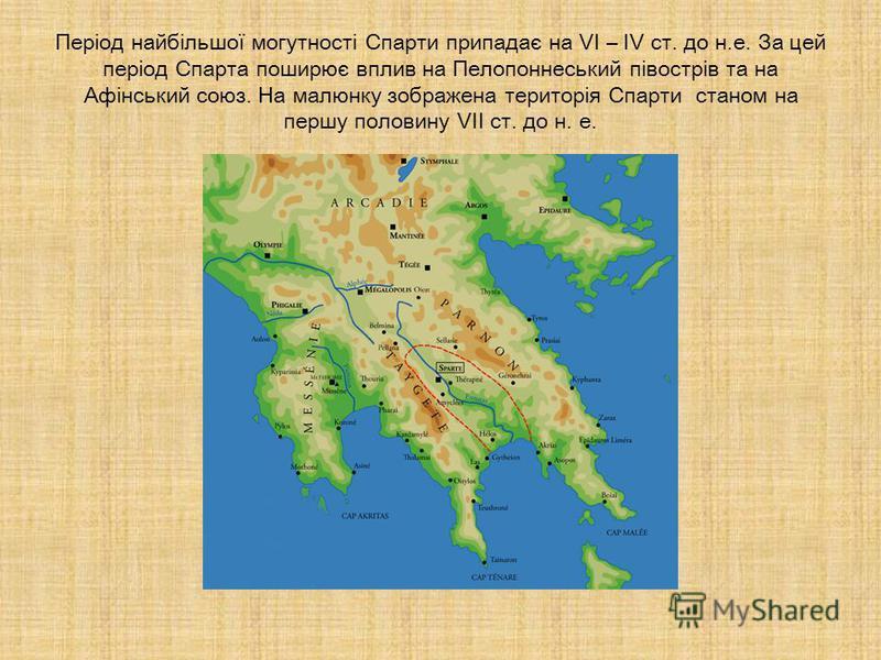 Період найбільшої могутності Спарти припадає на VI – IV ст. до н.е. За цей період Спарта поширює вплив на Пелопоннеський півострів та на Афінський союз. На малюнку зображена територія Спарти станом на першу половину VII ст. до н. е.