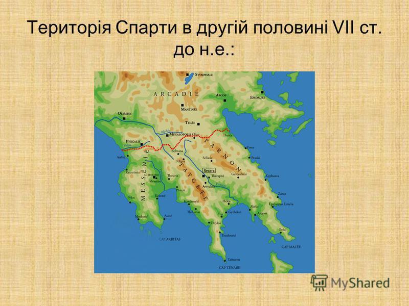Територія Спарти в другій половині VII ст. до н.е.: