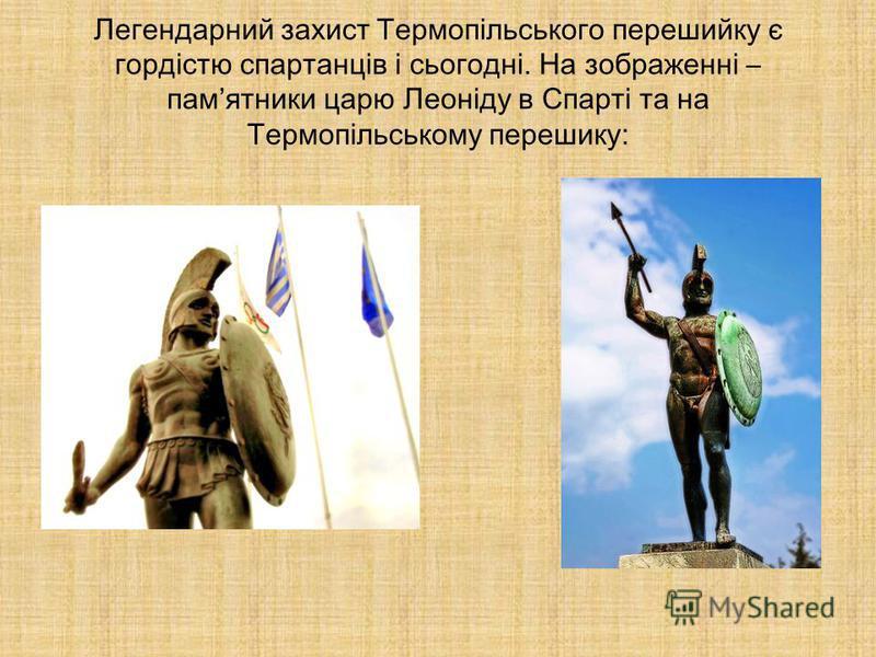Легендарний захист Термопільського перешийку є гордістю спартанців і сьогодні. На зображенні – памятники царю Леоніду в Спарті та на Термопільському перешику: