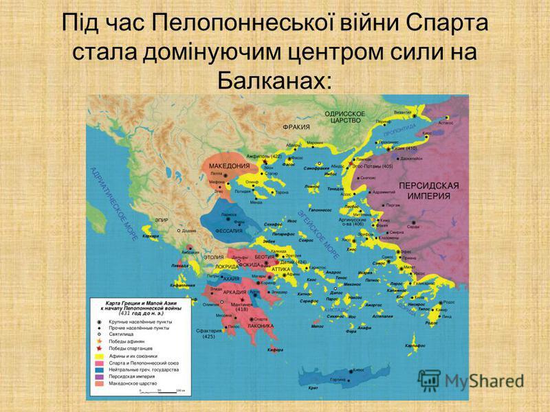 Під час Пелопоннеської війни Спарта стала домінуючим центром сили на Балканах: