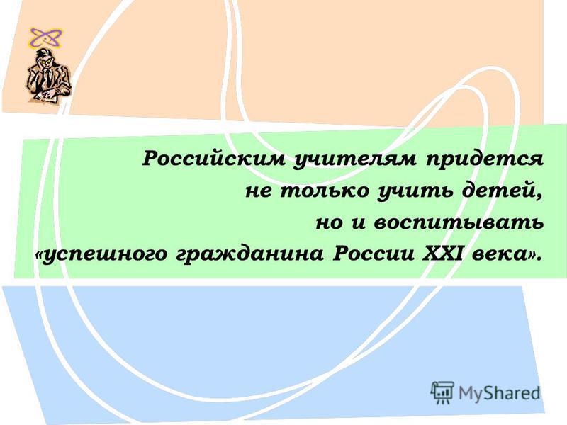 Российским учителям придется не только учить детей, но и воспитывать «успешного гражданина России XXI века».