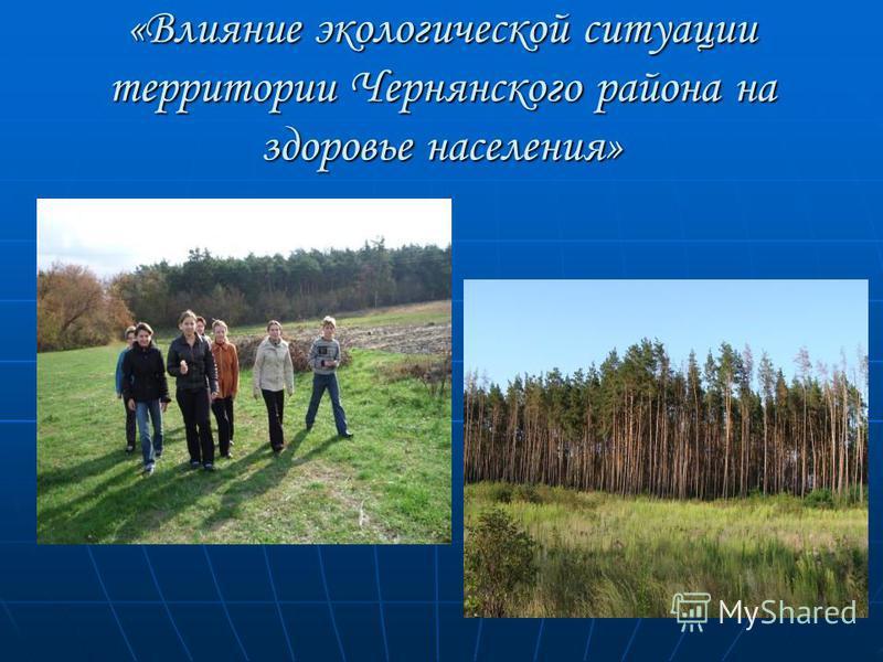 «Влияние экологической ситуации территории Чернянского района на здоровье населения»