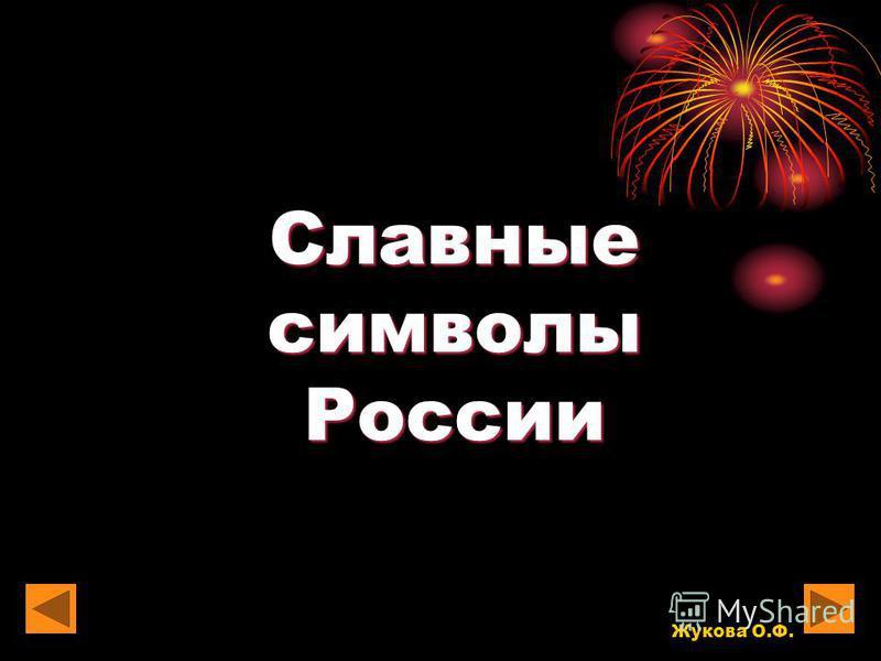 Славные символы России Жукова О.Ф.