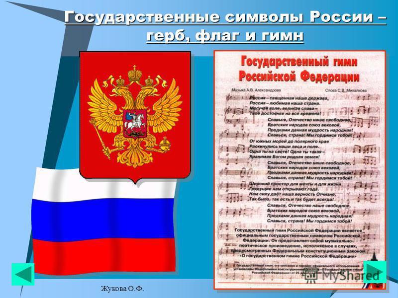 Государственные символы России – герб, флаг и гимн