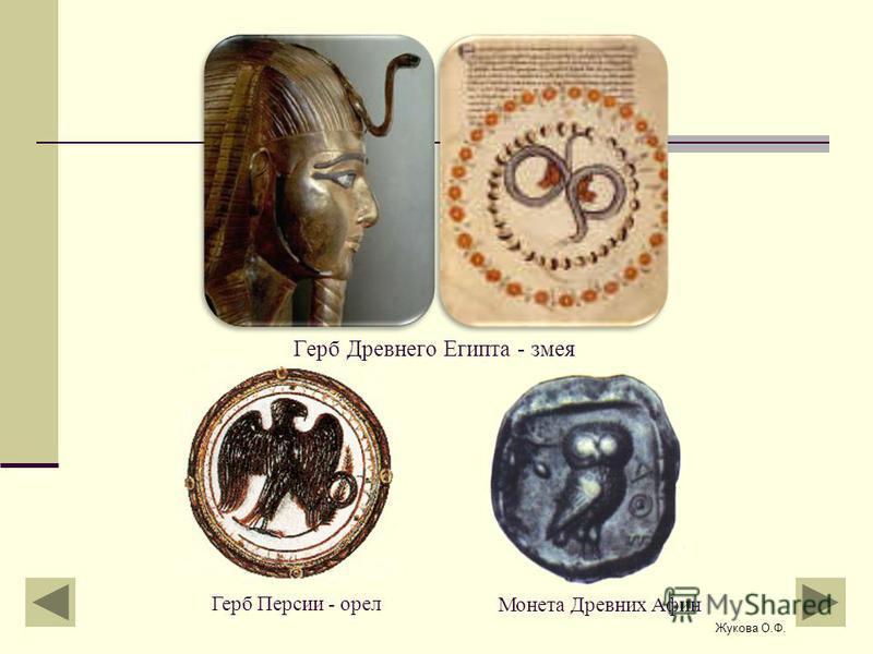 Герб Древнего Египта - змея Герб Персии - орел Монета Древних Афин