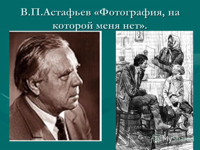 В.П.Астафьев «Фотография, на которой меня нет».