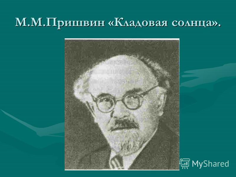 М.М.Пришвин «Кладовая солнца».