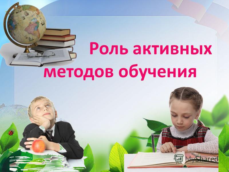 Роль активных методов обучения