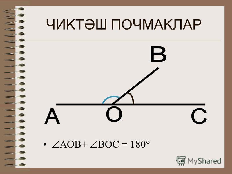 ЧИКТӘШ ПОЧМАКЛАР АОВ+ ВОС = 180°