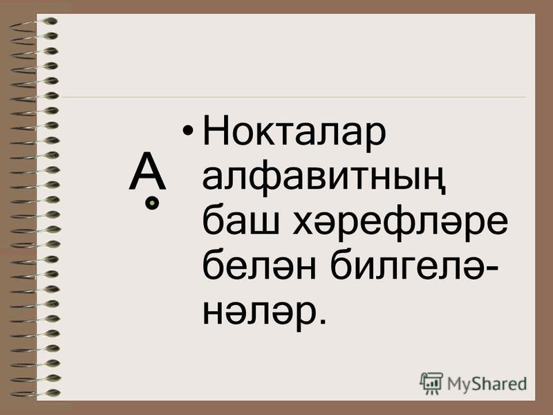 Нокталар алфавитның баш хәрефләре белән билгелә- нәләр.