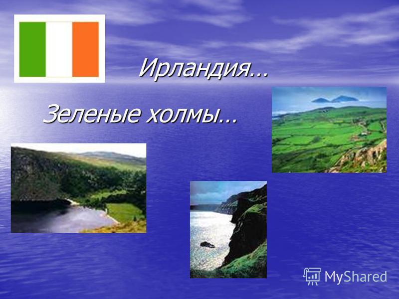 Ирландия… Зеленые холмы…