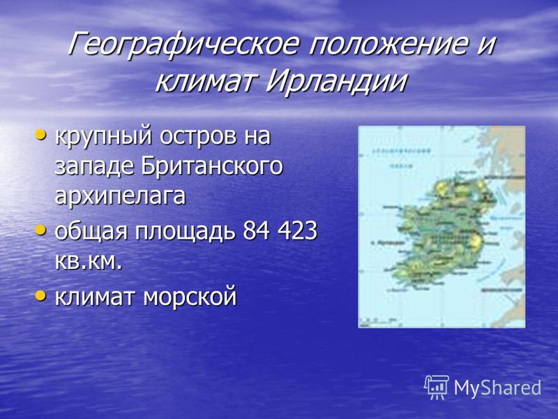 Географическое положение и климат Ирландии крупный остров на западе Британского архипелага общая площадь 84 423 кв.км. климат морской