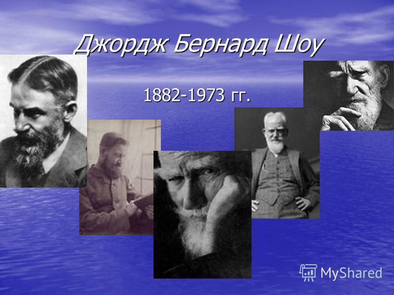 Джордж Бернард Шоу 1882-1973 гг.