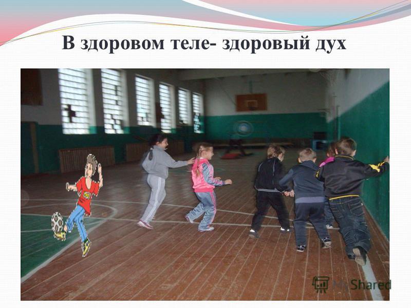 Первое место в конкурсе проектов о спорте «Его величество- ФУТБОЛ»
