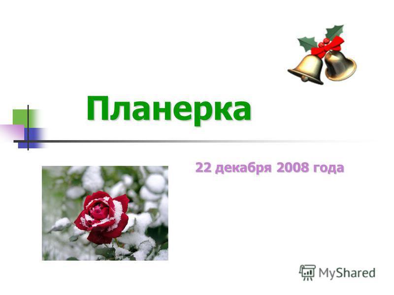 Планерка 22 декабря 2008 года 22 декабря 2008 года