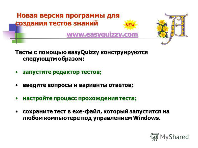 Новая версия программы для создания тестов знаний Тесты с помощью easyQuizzy конструируются следующим образом: запустите редактор тестов;запустите редактор тестов; введите вопросы и варианты ответов;введите вопросы и варианты ответов; настройте проце