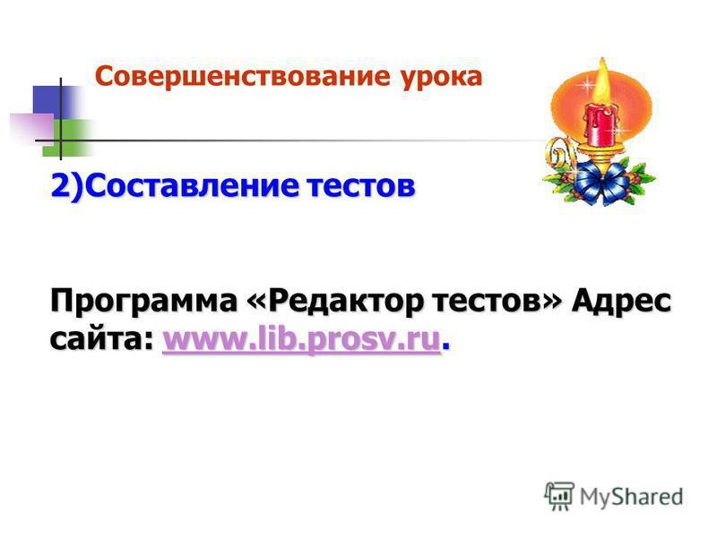 Совершенствование урока 2)Составление тестов Программа «Редактор тестов» Адрес сайта: www.lib.prosv.ru. www.lib.prosv.ru