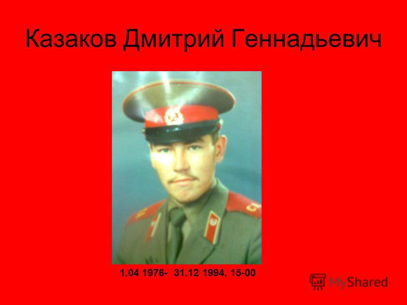 Казаков Дмитрий Геннадьевич 1.04 1976- 31.12 1994. 15-00