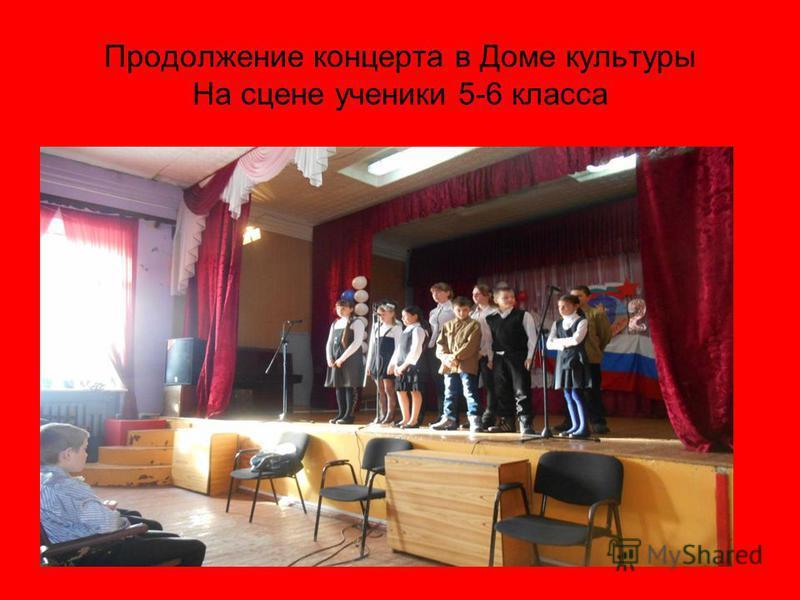Продолжение концерта в Доме культуры На сцене ученики 5-6 класса