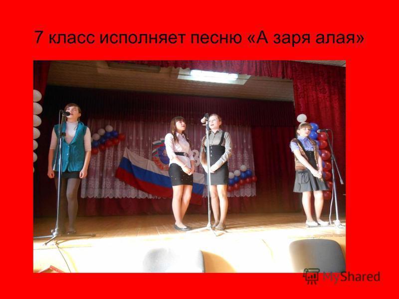 7 класс исполняет песню «А заря алая»