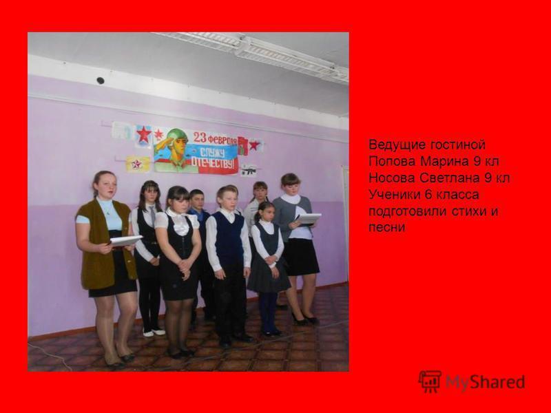 Ведущие гостиной Попова Марина 9 кл Носова Светлана 9 кл Ученики 6 класса подготовили стихи и песни