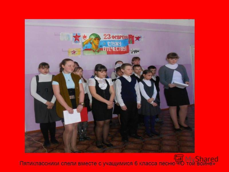 Пятиклассники спели вместе с учащимися 6 класса песню «О той войне»