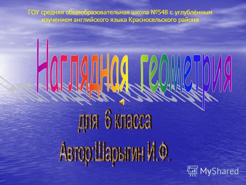 ГОУ средняя общеобразовательная школа 548 с углублённым изучением английского языка Красносельского района