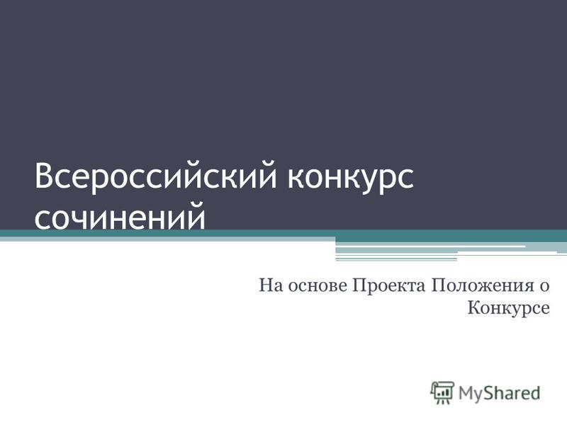 Всероссийский конкурс сочинений На основе Проекта Положения о Конкурсе
